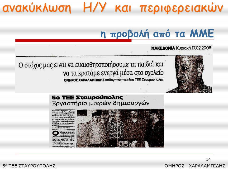 14 5 ο ΤΕΕ ΣΤΑΥΡΟΥΠΟΛΗΣ ΟΜΗΡΟΣ ΧΑΡΑΛΑΜΠΙΔΗΣ ανακύκλωση Η/Υ και περιφερειακών η προβολή από τα ΜΜΕ