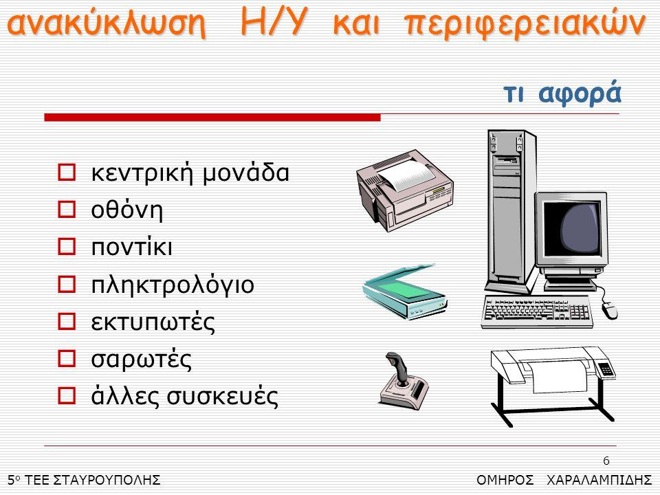 6 5 ο ΤΕΕ ΣΤΑΥΡΟΥΠΟΛΗΣ ΟΜΗΡΟΣ ΧΑΡΑΛΑΜΠΙΔΗΣ   κεντρική μονάδα   οθόνη   ποντίκι   πληκτρολόγιο   εκτυπωτές   σαρωτές   άλλες συσκευές ανα