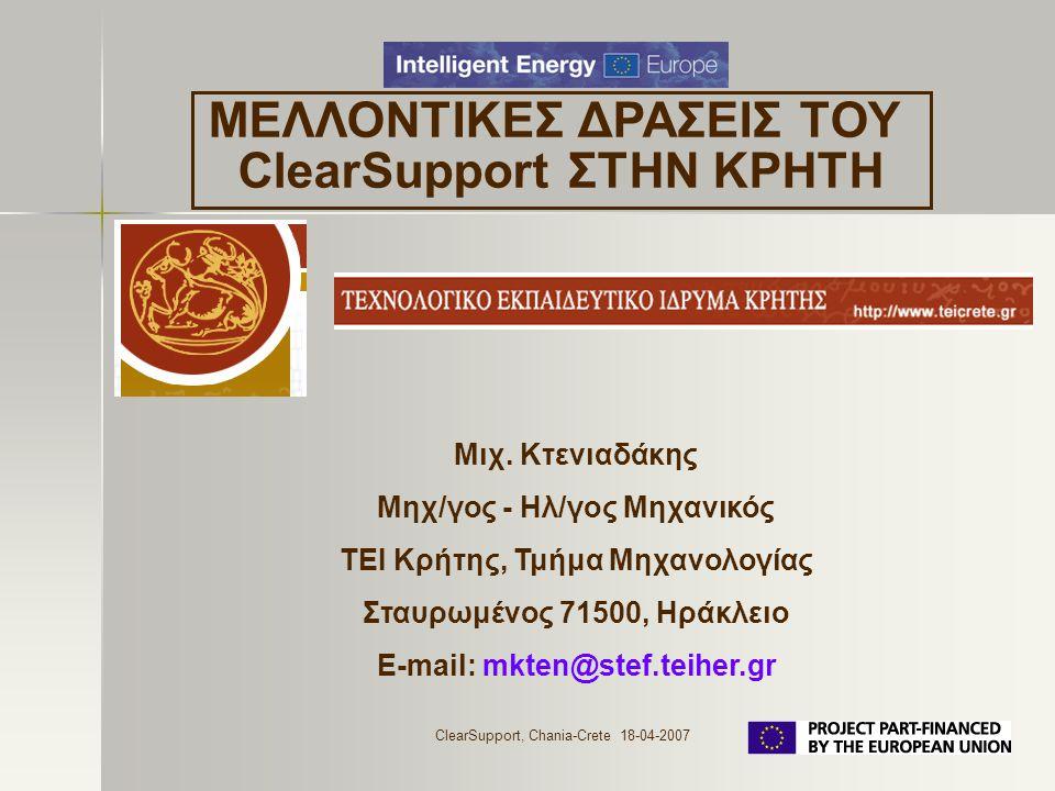 ClearSupport, Chania-Crete 18-04-20071 Μιχ.