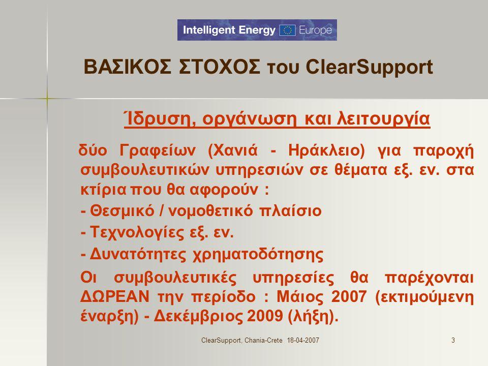 ClearSupport, Chania-Crete 18-04-20073 ΒΑΣΙΚΟΣ ΣΤΟΧΟΣ του ClearSupport Ίδρυση, οργάνωση και λειτουργία δύο Γραφείων (Χανιά - Ηράκλειο) για παροχή συμβουλευτικών υπηρεσιών σε θέματα εξ.