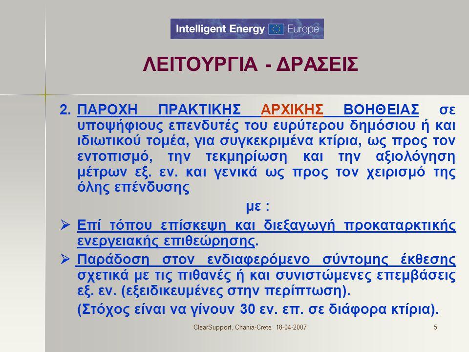 ClearSupport, Chania-Crete 18-04-20075 ΛΕΙΤΟΥΡΓΙΑ - ΔΡΑΣΕΙΣ 2.