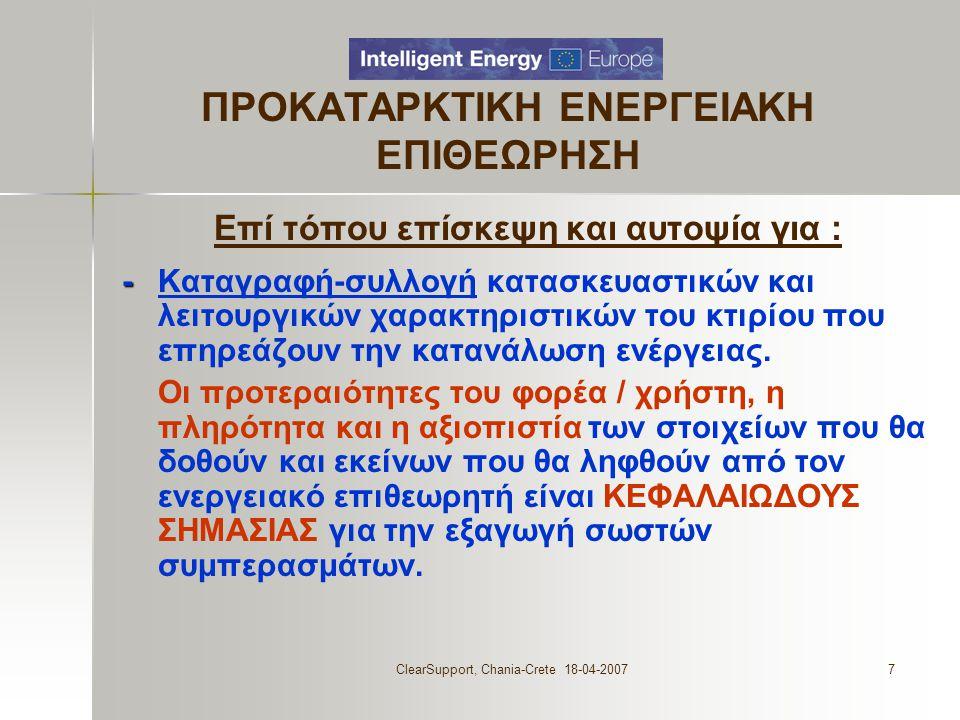 ClearSupport, Chania-Crete 18-04-20077 ΠΡΟΚΑΤΑΡΚΤΙΚΗ ΕΝΕΡΓΕΙΑΚΗ ΕΠΙΘΕΩΡΗΣΗ Επί τόπου επίσκεψη και αυτοψία για : - - Καταγραφή-συλλογή κατασκευαστικών και λειτουργικών χαρακτηριστικών του κτιρίου που επηρεάζουν την κατανάλωση ενέργειας.