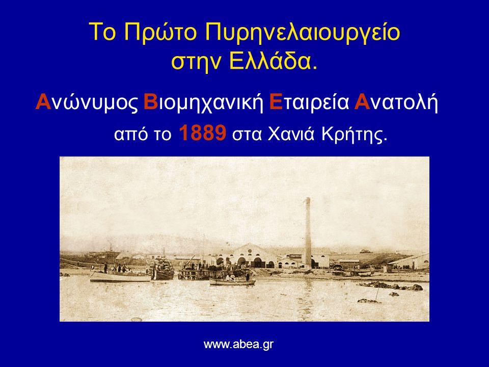 Το Πρώτο Πυρηνελαιουργείο στην Ελλάδα. Ανώνυμος Βιομηχανική Εταιρεία Ανατολή από το 1889 στα Χανιά Κρήτης. www.abea.gr