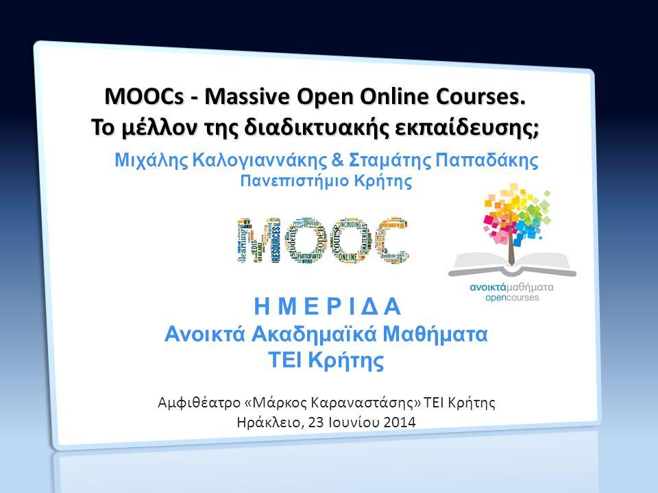 MOOCs - Massive Open Online Courses. Το μέλλον της διαδικτυακής εκπαίδευσης; Μιχάλης Καλογιαννάκης & Σταμάτης Παπαδάκης Πανεπιστήμιο Κρήτης Η Μ Ε Ρ Ι