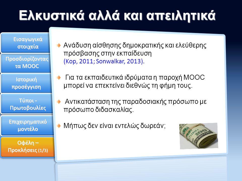 Ελκυστικά αλλά και απειλητικά Εισαγωγικά στοιχεία Προσδιορίζοντας τα MOOC Ιστορική προσέγγιση Τύποι - Πρωτοβουλίες Επιχειρηματικό μοντέλο Οφέλη – Προκλήσεις (1/3) Ανάδυση αίσθησης δημοκρατικής και ελεύθερης πρόσβασης στην εκπαίδευση (Kop, 2011; Sonwalkar, 2013).