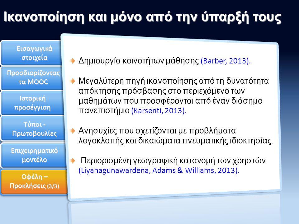 Ικανοποίηση και μόνο από την ύπαρξή τους Εισαγωγικά στοιχεία Προσδιορίζοντας τα MOOC Ιστορική προσέγγιση Τύποι - Πρωτοβουλίες Επιχειρηματικό μοντέλο Οφέλη – Προκλήσεις (3/3) Δημιουργία κοινοτήτων μάθησης (Barber, 2013).