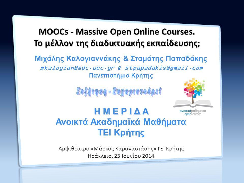 MOOCs - Massive Open Online Courses. Το μέλλον της διαδικτυακής εκπαίδευσης; Μιχάλης Καλογιαννάκης & Σταμάτης Παπαδάκης mkalogian@edc.uoc.gr & stpapad