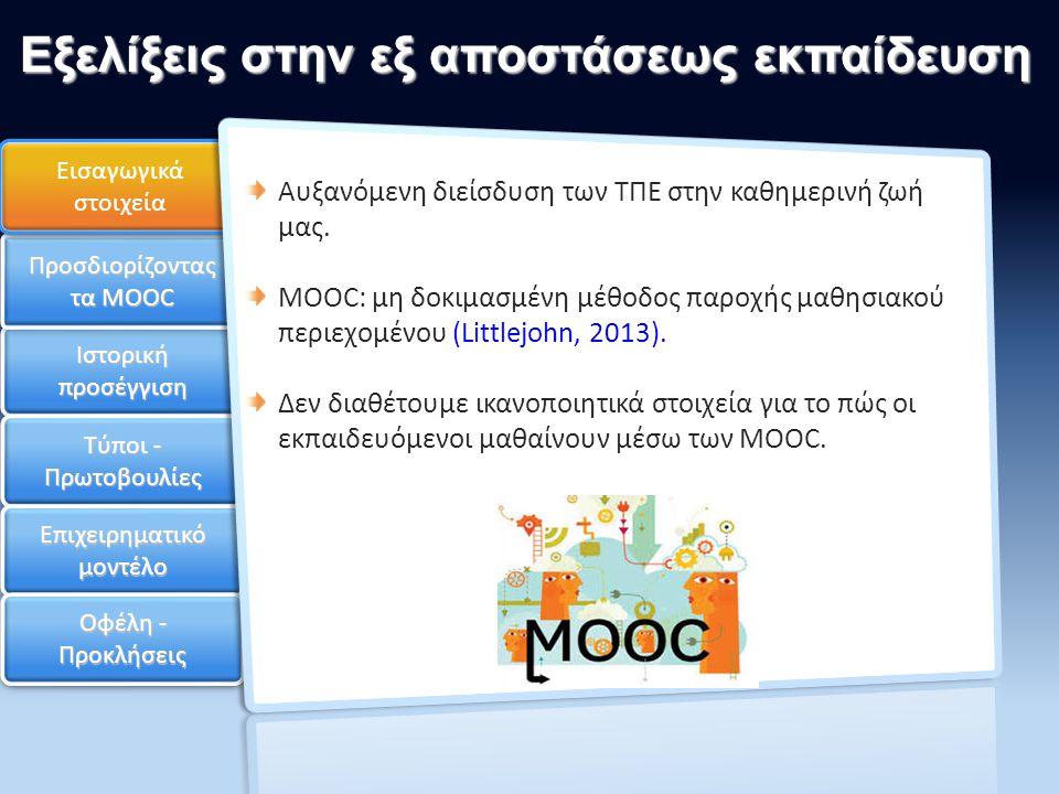 Ιστορική προσέγγιση Τύποι - Πρωτοβουλίες Επιχειρηματικό μοντέλο Προσδιορίζοντας τα MOOC Οφέλη - Προκλήσεις Εισαγωγικά στοιχεία Εξελίξεις στην εξ αποστάσεως εκπαίδευση Αυξανόμενη διείσδυση των ΤΠΕ στην καθημερινή ζωή μας.