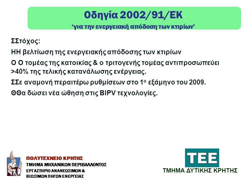 ΠΟΛΥΤΕΧΝΕΙΟ ΚΡΗΤΗΣ ΤΜΗΜΑ ΜΗΧΑΝΙΚΩΝ ΠΕΡΙΒΑΛΛΟΝΤΟΣ ΕΡΓΑΣΤΗΡΙΟ ΑΝΑΝΕΩΣΙΜΩΝ & ΒΙΩΣΙΜΩΝ ΠΗΓΩΝ ΕΝΕΡΓΕΙΑΣ ΤΜΗΜΑ ΔΥΤΙΚΗΣ ΚΡΗΤΗΣ Οδηγία 2002/91/ΕΚ 'για την ενεργειακή απόδοση των κτιρίων' ΣΣτόχος: ΗΗ βελτίωση της ενεργειακής απόδοσης των κτιρίων O Ο τομέας της κατοικίας & ο τριτογενής τομέας αντιπροσωπεύει >40% της τελικής κατανάλωσης ενέργειας.