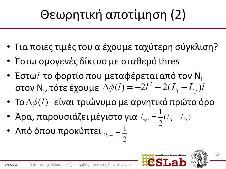 1/6/2011 Θεωρητική αποτίμηση (2) Για ποιες τιμές του α έχουμε ταχύτερη σύγκλιση.