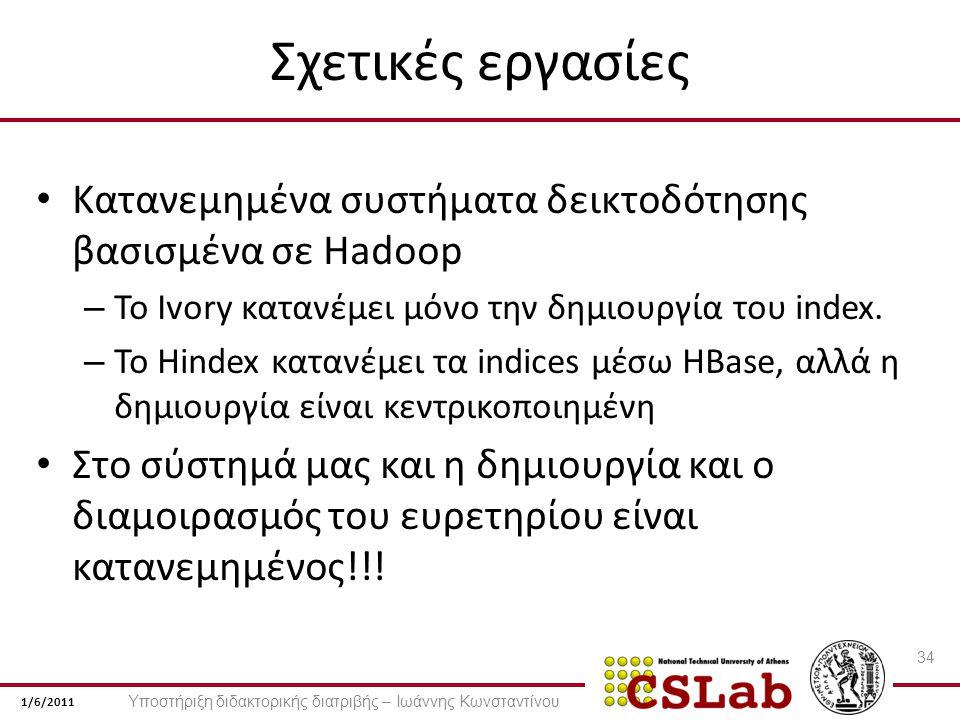 1/6/2011 Σχετικές εργασίες Κατανεμημένα συστήματα δεικτοδότησης βασισμένα σε Hadoop – Το Ivory κατανέμει μόνο την δημιουργία του index.