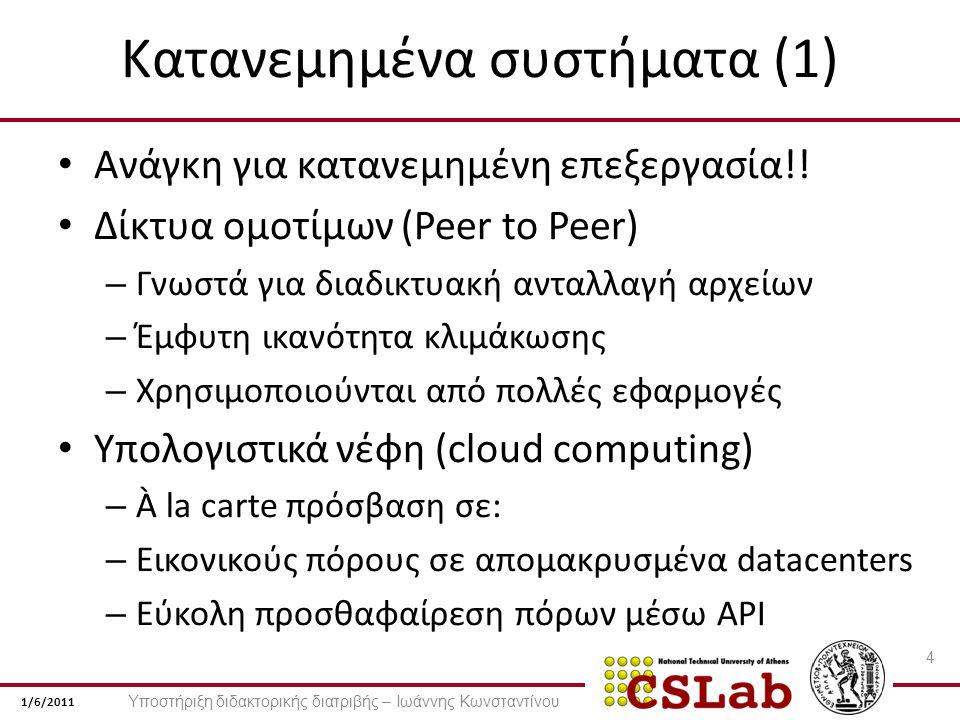 1/6/2011 Κατανεμημένα συστήματα (1) Ανάγκη για κατανεμημένη επεξεργασία!.