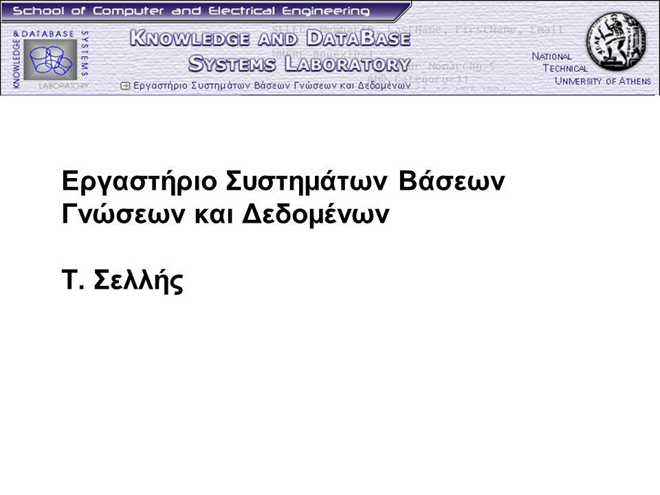 Εργαστήριο Συστημάτων Βάσεων Γνώσεων και Δεδομένων Τ. Σελλής