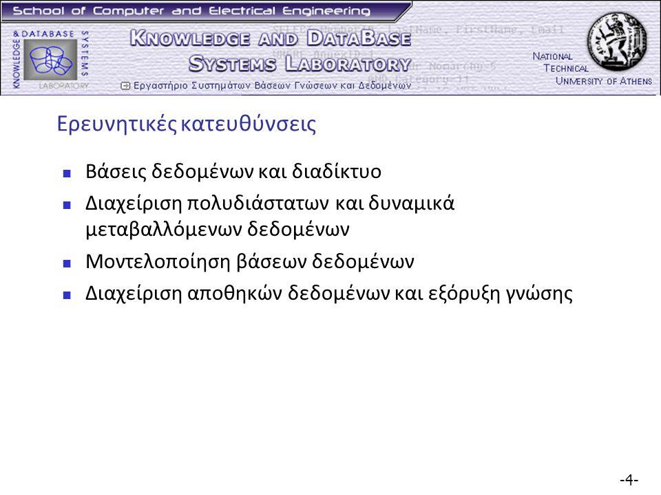 -15- Περισσότερες πληροφορίες Διαθέσιμο υλικό Διατριβές, διπλωματικές εργασίες, δημοσιευμένα άρθρα, τεχνικές αναφορές Προτεινόμενες διπλωματικές εργασίες 15 εργασίες (2010-2011) Συνεργασία με το Ινστιτούτο Πληροφοριακών Συστημάτων και Προσομοίωσης (ΙΠΣΥΠ) http://www.dblab.ece.ntua.gr