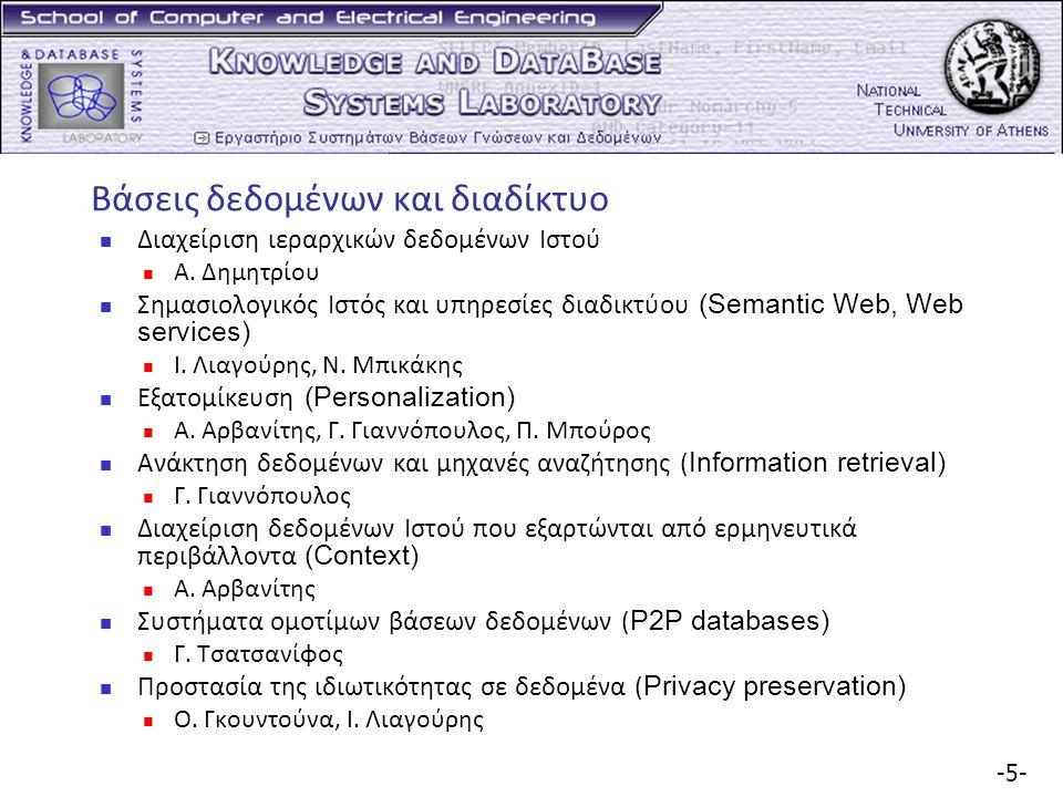-5--5- Βάσεις δεδομένων και διαδίκτυο Διαχείριση ιεραρχικών δεδομένων Ιστού Α.