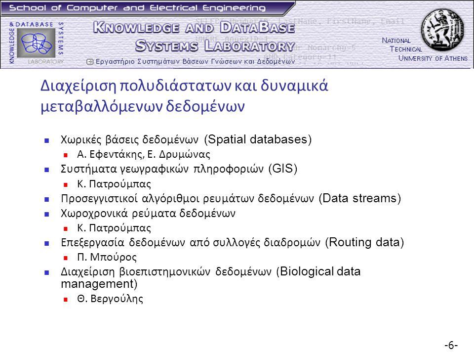 -6--6- Διαχείριση πολυδιάστατων και δυναμικά μεταβαλλόμενων δεδομένων Χωρικές βάσεις δεδομένων (Spatial databases) Α.