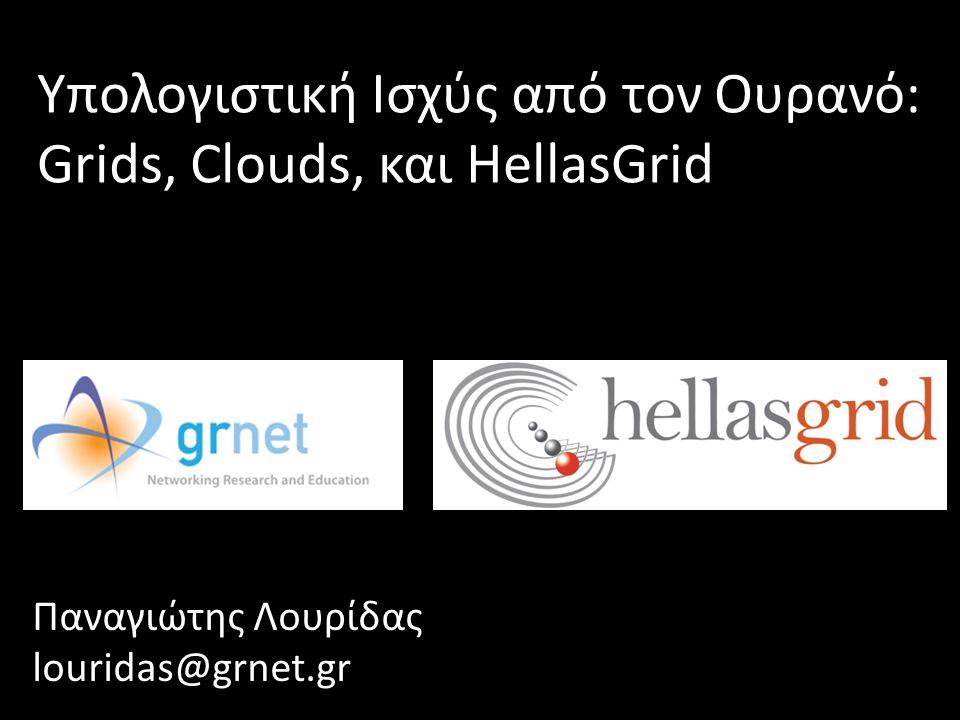 Εισαγωγή Υπολογιστική Ισχύς από τον Ουρανό: Grids, Clouds, και HellasGrid Παναγιώτης Λουρίδας louridas@grnet.gr