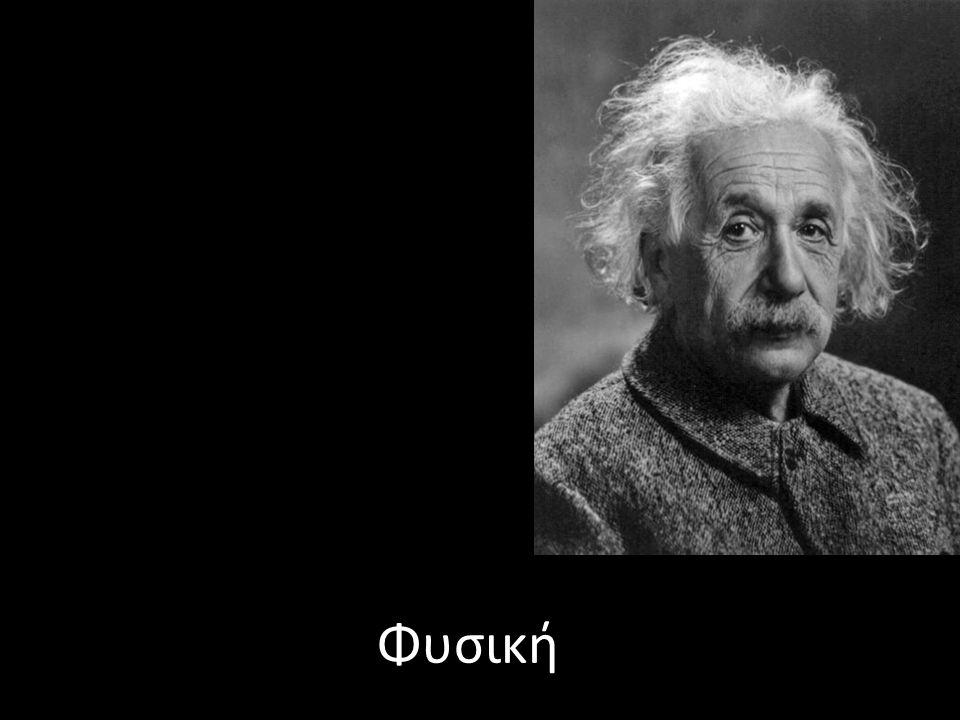 Φυσική