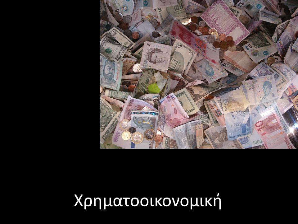 Χρηματοοικονομική