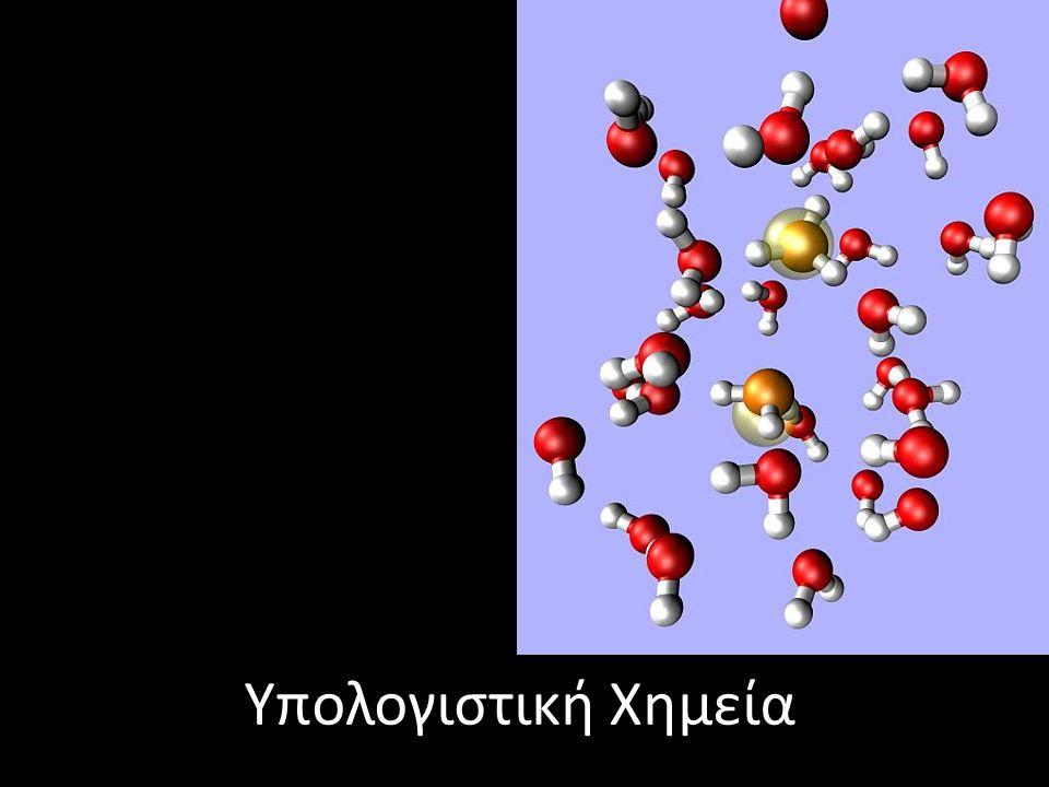 Υπολογιστική Χημεία