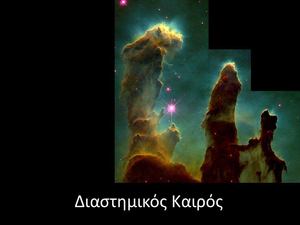 Διαστημικός Καιρός