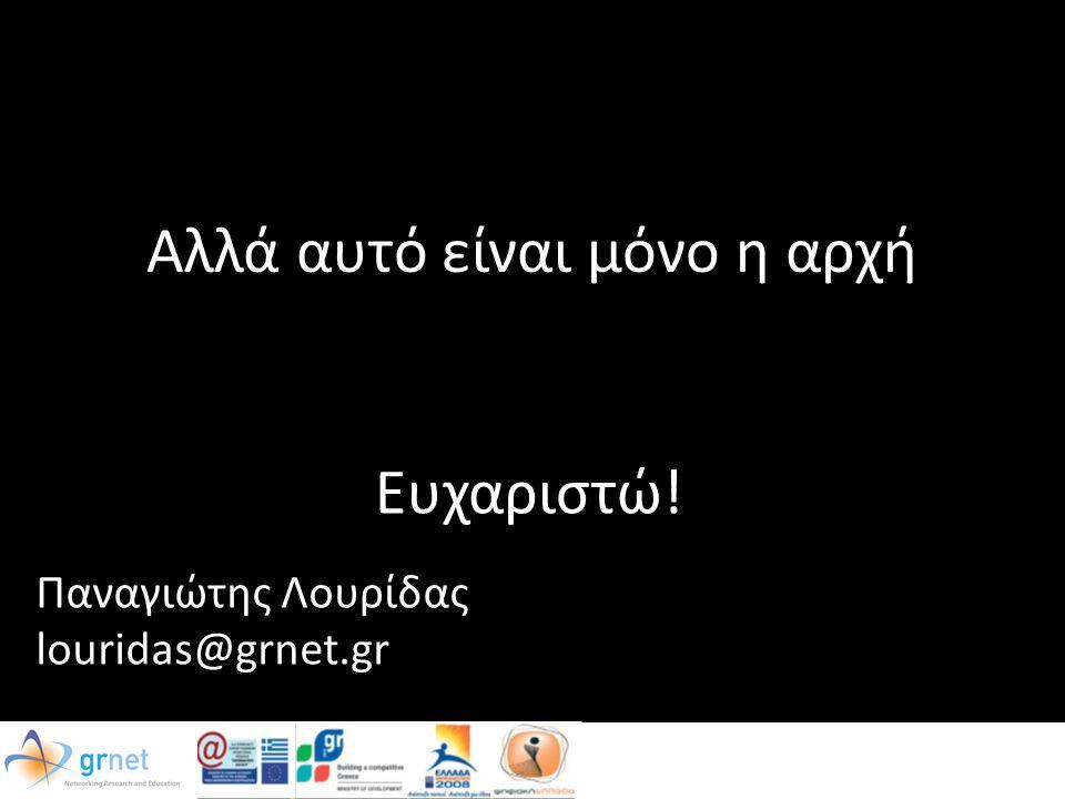 Αλλά αυτό είναι μόνο η αρχή Ευχαριστώ! Παναγιώτης Λουρίδας louridas@grnet.gr Ευχαριστώ!