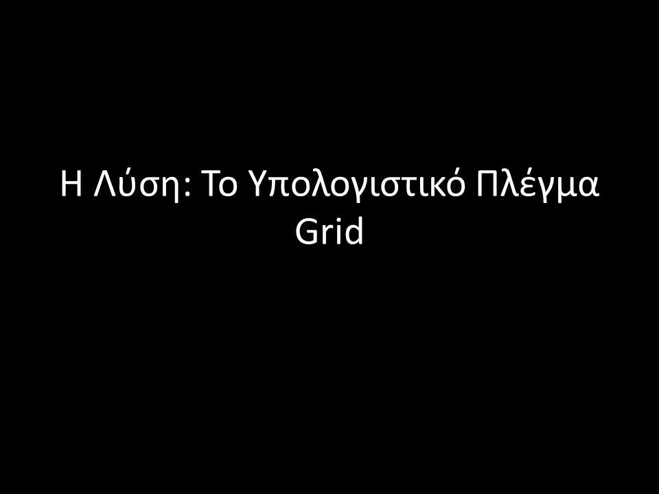 Η Λύση: Το Υπολογιστικό Πλέγμα Grid