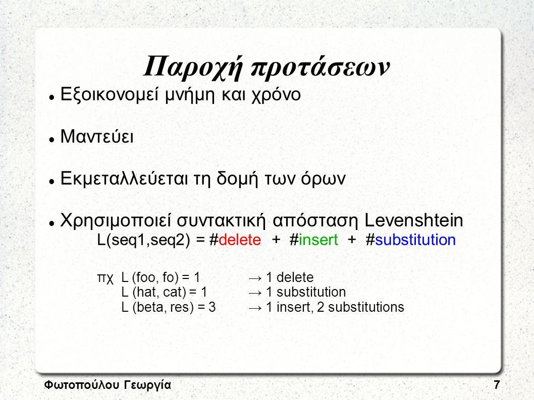 Φωτοπούλου Γεωργία7 Παροχή προτάσεων Εξοικονομεί μνήμη και χρόνο Μαντεύει Εκμεταλλεύεται τη δομή των όρων Χρησιμοποιεί συντακτική απόσταση Levenshtein L(seq1,seq2) = #delete + #insert + #substitution πχ L (foo, fo) = 1 → 1 delete L (hat, cat) = 1 → 1 substitution L (beta, res) = 3 → 1 insert, 2 substitutions