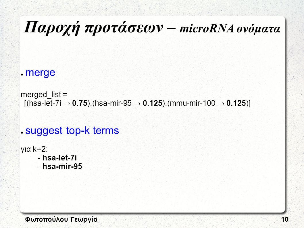 Φωτοπούλου Γεωργία10 merge merged_list = [(hsa-let-7i → 0.75),(hsa-mir-95 → 0.125),(mmu-mir-100 → 0.125)] suggest top-k terms για k=2: - hsa-let-7i -