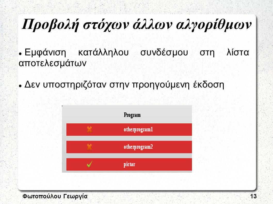 Φωτοπούλου Γεωργία13 Εμφάνιση κατάλληλου συνδέσμου στη λίστα αποτελεσμάτων Δεν υποστηριζόταν στην προηγούμενη έκδοση Προβολή στόχων άλλων αλγορίθμων