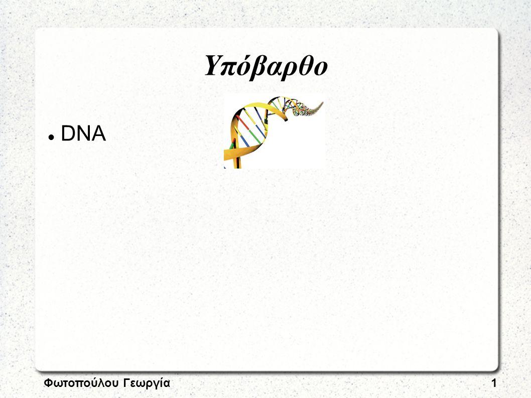 Φωτοπούλου Γεωργία 1 Υπόβαρθο DNA mRNA