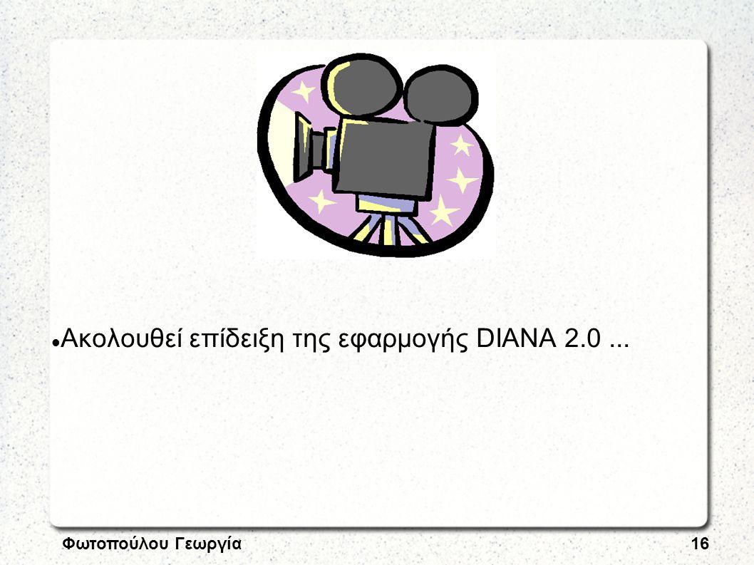 Φωτοπούλου Γεωργία16 Ακολουθεί επίδειξη της εφαρμογής DIANA 2.0...