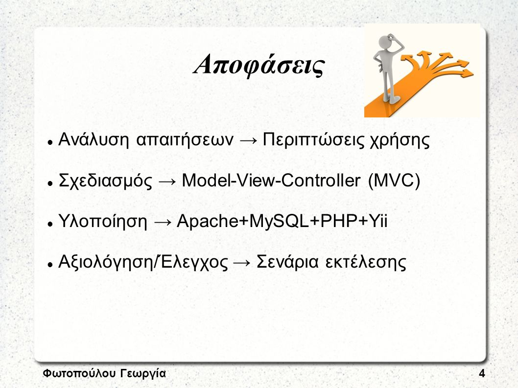 Φωτοπούλου Γεωργία4 Αποφάσεις Ανάλυση απαιτήσεων → Περιπτώσεις χρήσης Σχεδιασμός → Model-View-Controller (MVC) Yλοποίηση → Apache+MySQL+PHP+Yii Αξιολό