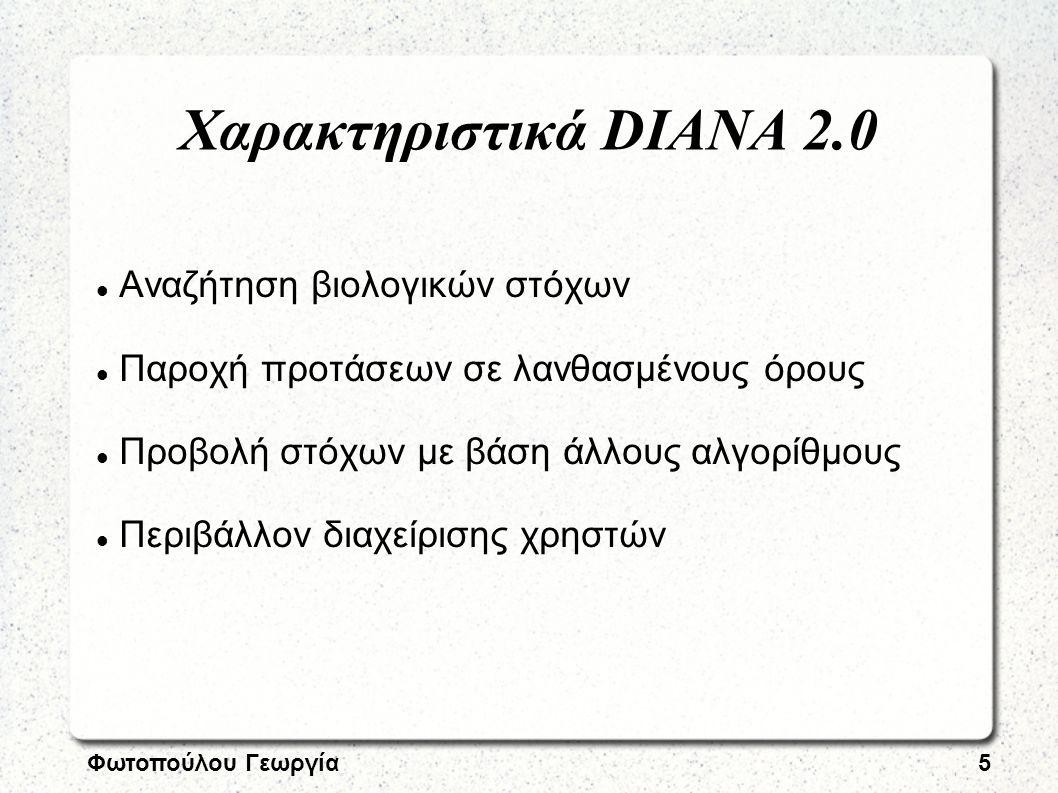 Φωτοπούλου Γεωργία5 Χαρακτηριστικά DIANA 2.0 Αναζήτηση βιολογικών στόχων Παροχή προτάσεων σε λανθασμένους όρους Προβολή στόχων με βάση άλλους αλγορίθμους Περιβάλλον διαχείρισης χρηστών