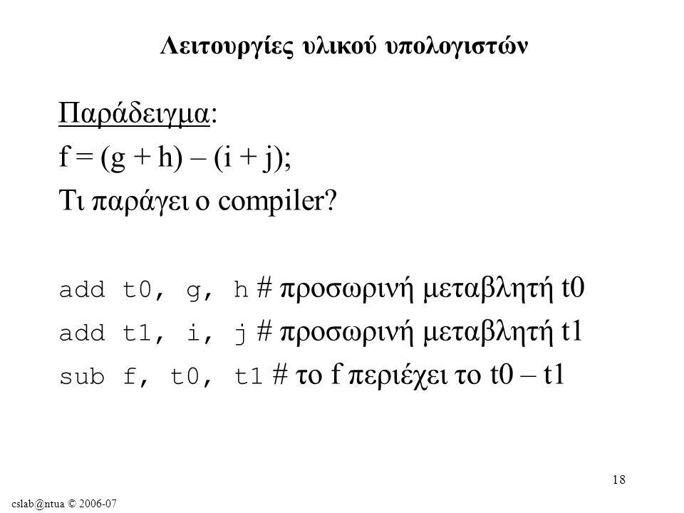 cslab@ntua © 2006-07 18 Παράδειγμα: f = (g + h) – (i + j); Τι παράγει ο compiler.