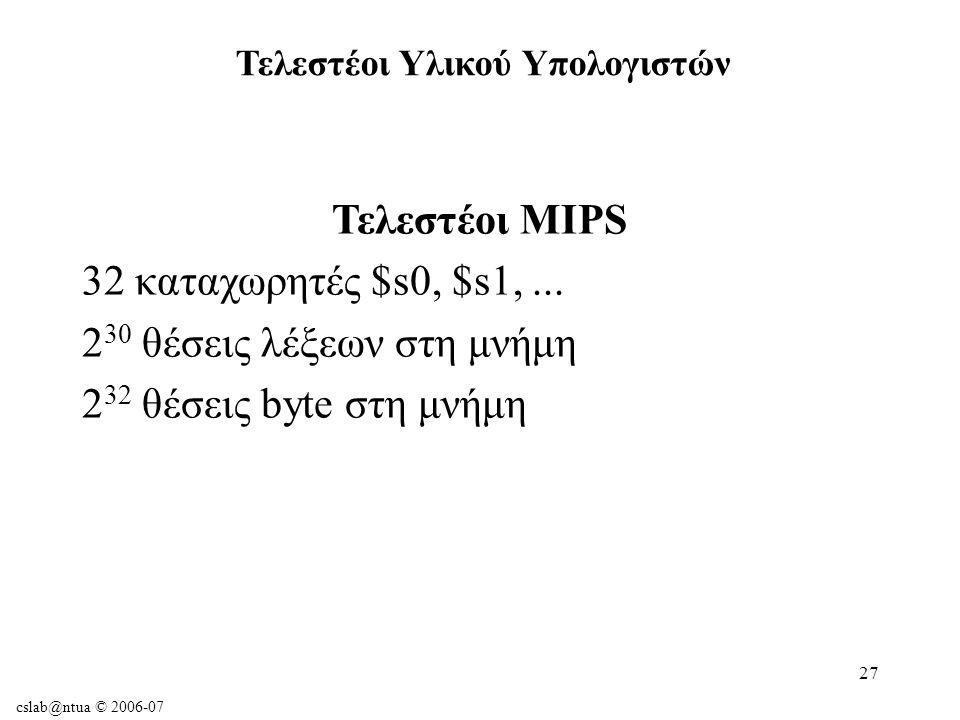 cslab@ntua © 2006-07 27 Τελεστέοι MIPS 32 καταχωρητές $s0, $s1,...