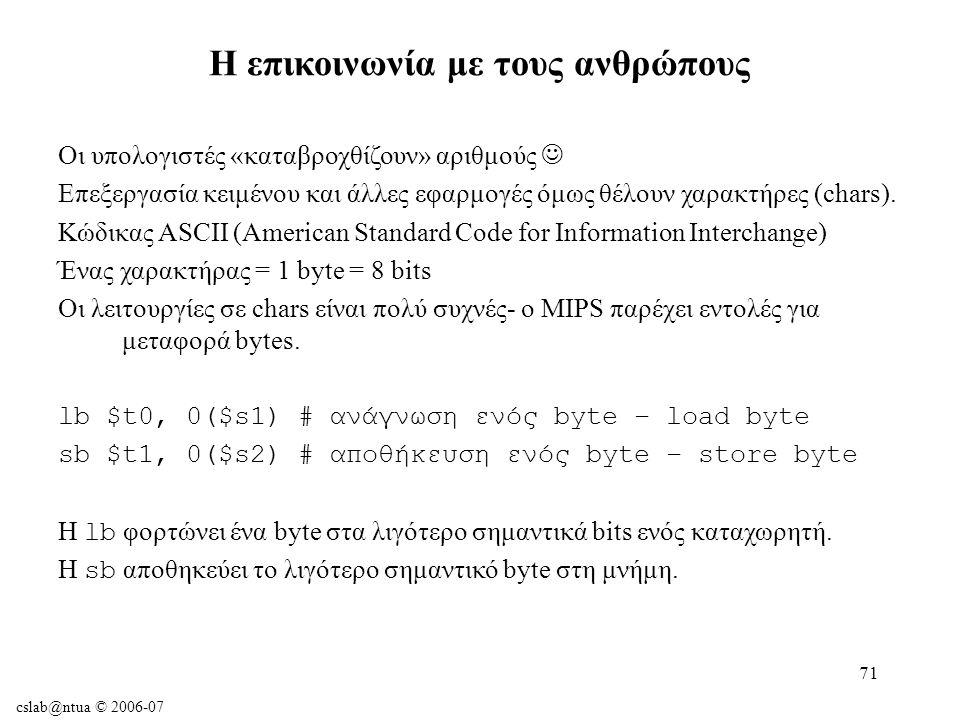 cslab@ntua © 2006-07 71 Οι υπολογιστές «καταβροχθίζουν» αριθμούς Επεξεργασία κειμένου και άλλες εφαρμογές όμως θέλουν χαρακτήρες (chars).