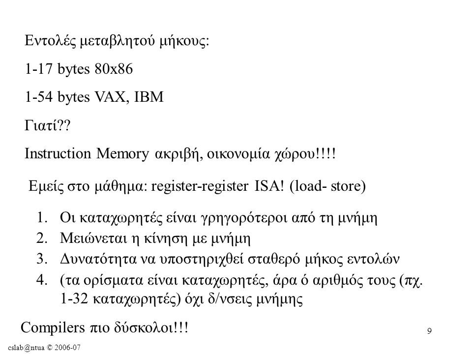 cslab@ntua © 2006-07 30 Αναπαράσταση Εντολών στον Υπολογιστή Δυαδικά ψηφία, Δυαδικό σύστημα (binary) Υλικό υπολογιστών, υψηλή-χαμηλή τάση, κλπ.