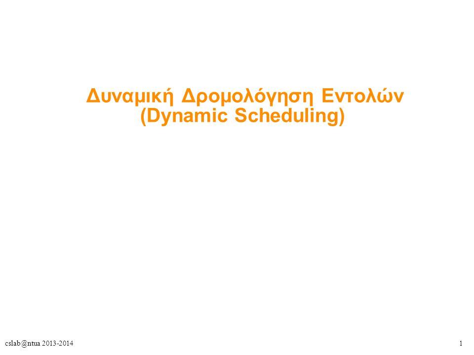 1cslab@ntua 2013-2014 Δυναμική Δρομολόγηση Εντολών (Dynamic Scheduling)