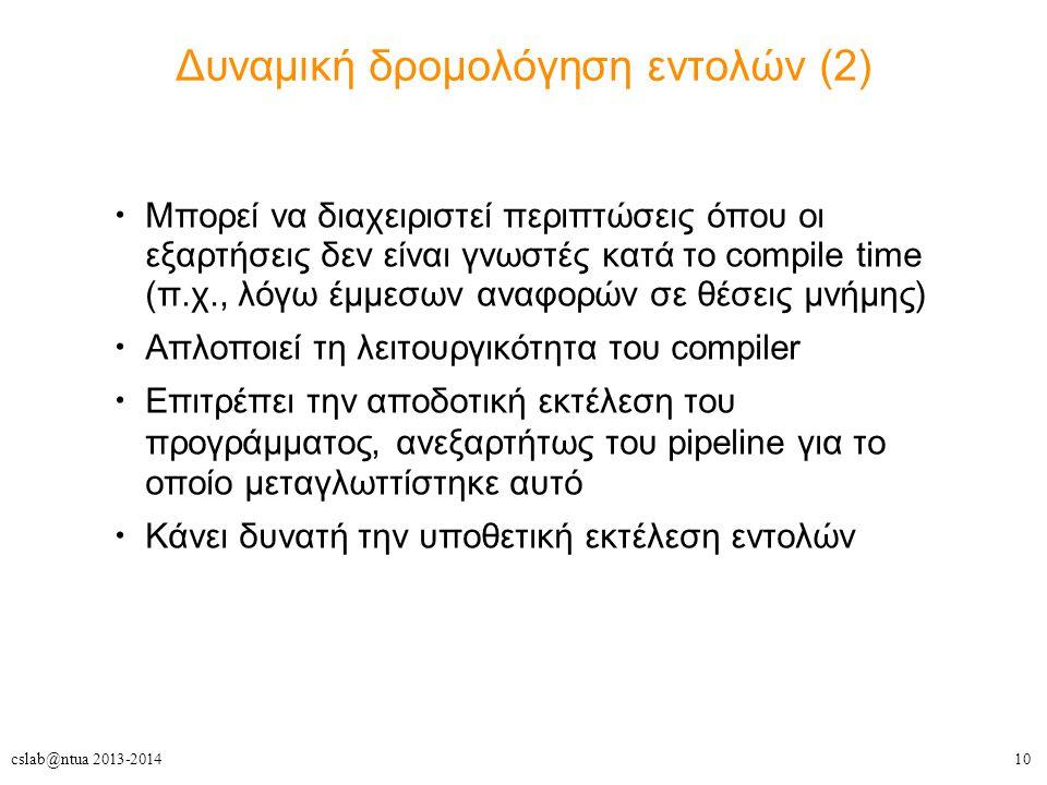 10cslab@ntua 2013-2014 Δυναμική δρομολόγηση εντολών (2) Μπορεί να διαχειριστεί περιπτώσεις όπου οι εξαρτήσεις δεν είναι γνωστές κατά το compile time (