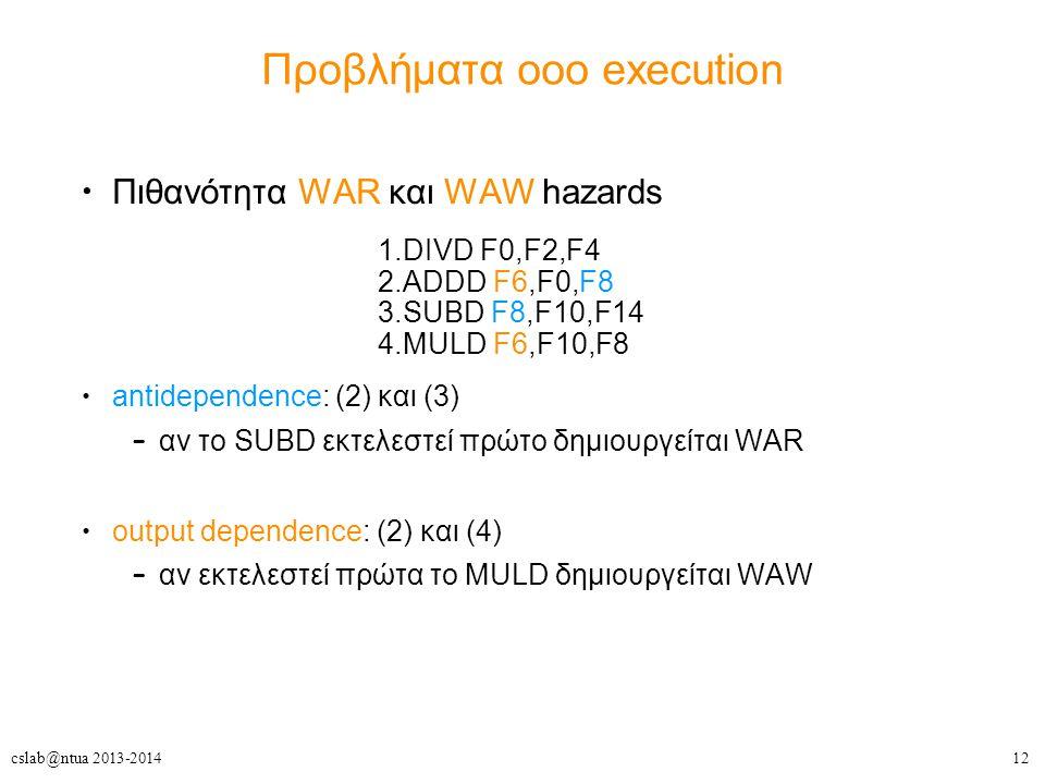 12cslab@ntua 2013-2014 Προβλήματα οοο execution Πιθανότητα WAR και WAW hazards antidependence: (2) και (3) – αν το SUBD εκτελεστεί πρώτο δημιουργείτα