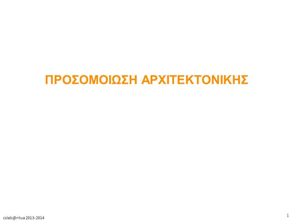 1 cslab@ntua 2013-2014 ΠΡΟΣΟΜΟΙΩΣΗ ΑΡΧΙΤΕΚΤΟΝΙΚΗΣ