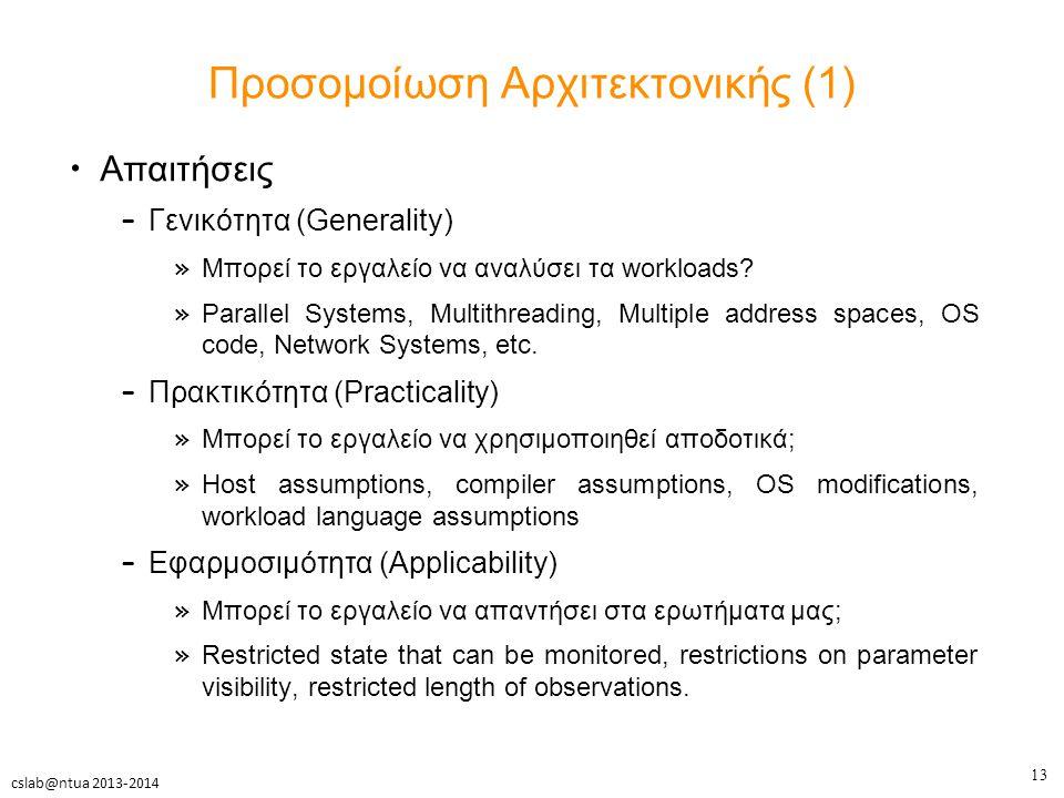13 cslab@ntua 2013-2014 Προσομοίωση Αρχιτεκτονικής (1) Απαιτήσεις – Γενικότητα (Generality) » Μπορεί το εργαλείο να αναλύσει τα workloads.