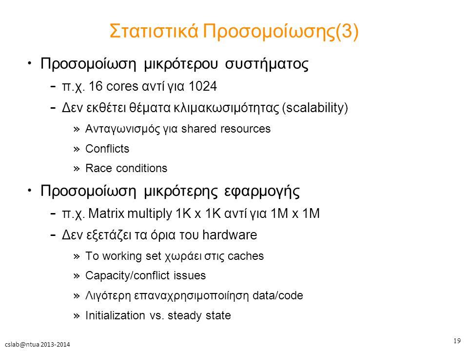 19 cslab@ntua 2013-2014 Στατιστικά Προσομοίωσης(3) Προσομοίωση μικρότερου συστήματος – π.χ.