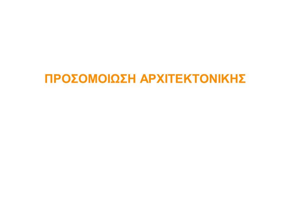 ΠΡΟΣΟΜΟΙΩΣΗ ΑΡΧΙΤΕΚΤΟΝΙΚΗΣ