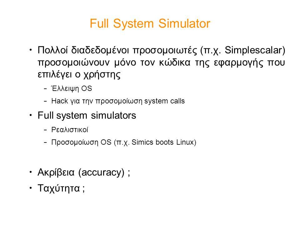 Full System Simulator Πολλοί διαδεδομένοι προσομοιωτές (π.χ.