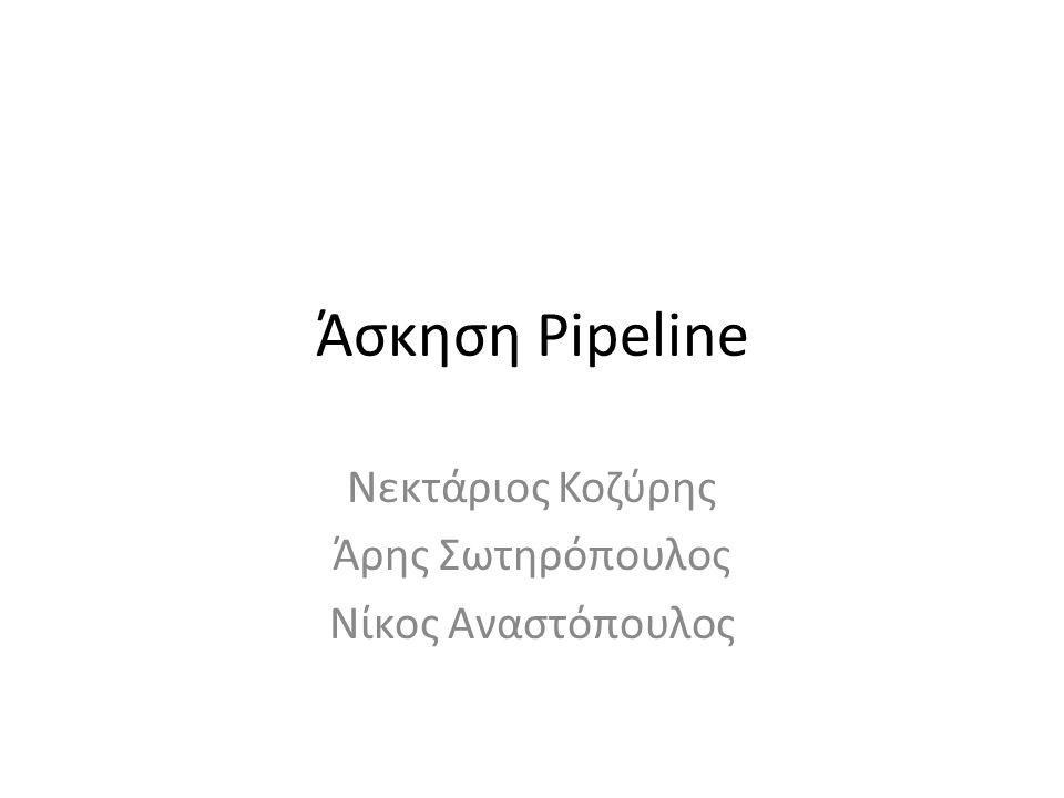 Άσκηση Pipeline Νεκτάριος Κοζύρης Άρης Σωτηρόπουλος Νίκος Αναστόπουλος