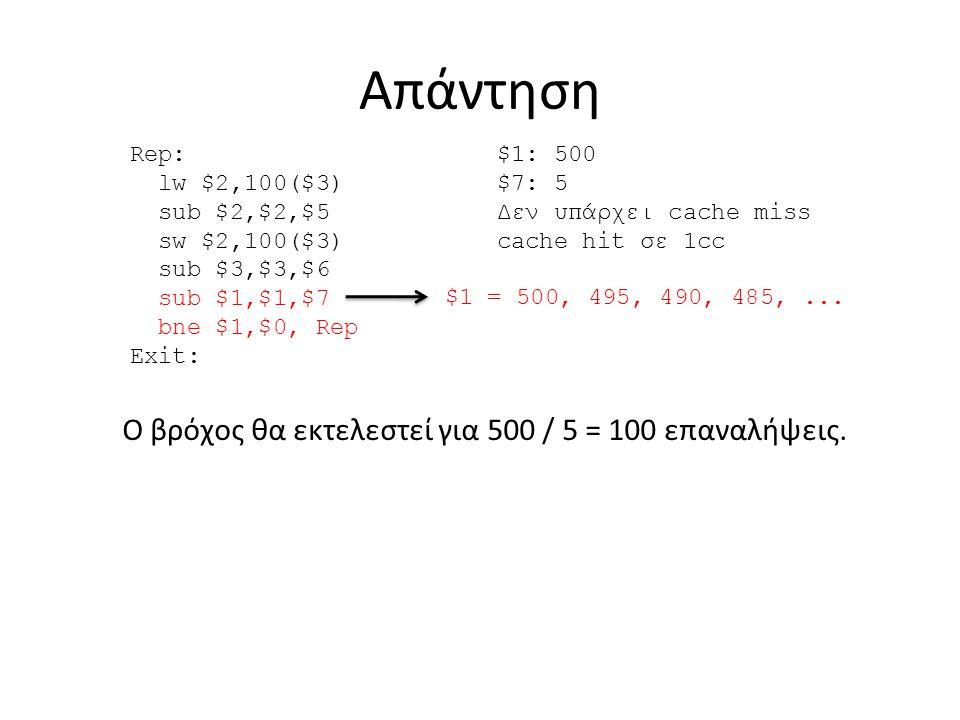 Απάντηση Ο βρόχος θα εκτελεστεί για 500 / 5 = 100 επαναλήψεις.