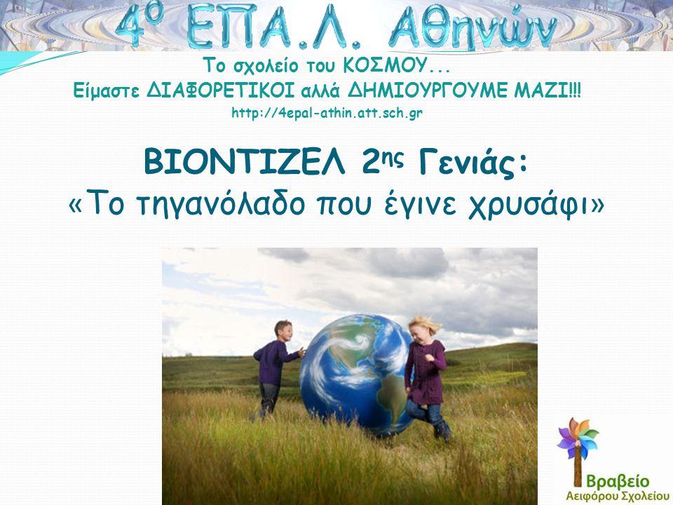 Το σχολείο του ΚΟΣΜΟΥ... Είμαστε ΔΙΑΦΟΡΕΤΙΚΟΙ αλλά ΔΗΜΙΟΥΡΓΟΥΜΕ ΜΑΖΙ!!! http://4epal-athin.att.sch.gr ΒΙΟΝΤΙΖΕΛ 2 ης Γενιάς: « Το τηγανόλαδο που έγινε