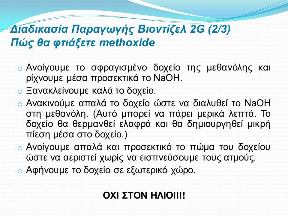 Διαδικασία Παραγωγής Βιοντίζελ 2G (2/3) Πώς θα φτιάξετε methoxide o Ανοίγουμε το σφραγισμένο δοχείο της μεθανόλης και ρίχνουμε μέσα προσεκτικά το NaOH